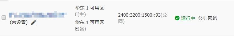 使用SLB+DNS轻松实现网站的IPV6双栈兼容-米饭粑