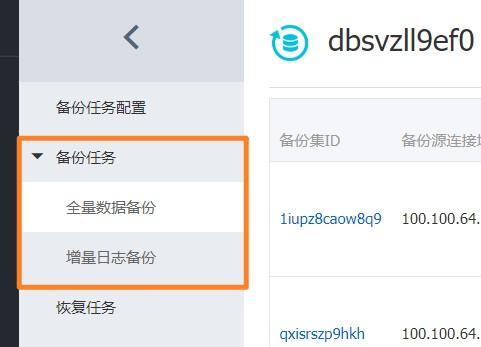 阿里云DBS - 轻松获得企业级数据库备份体验-米饭粑