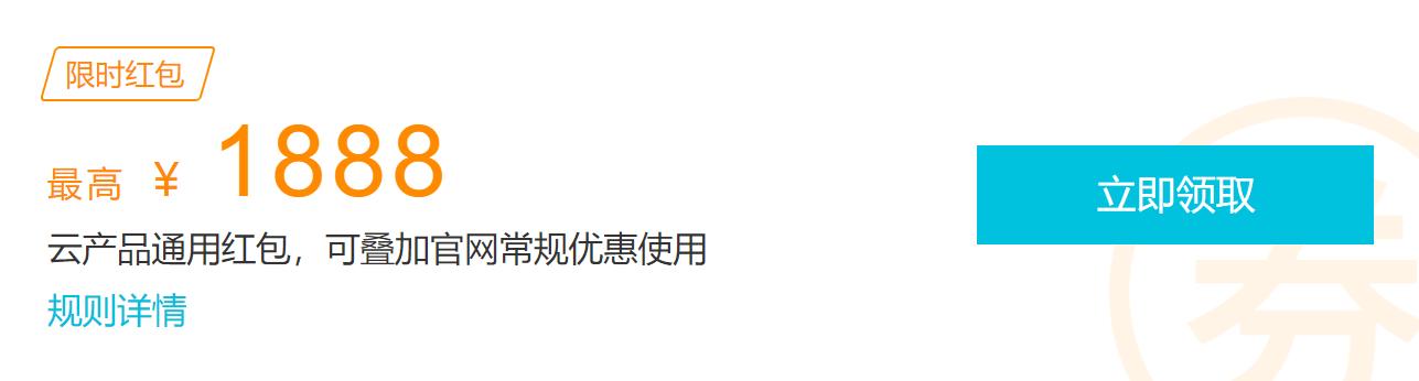 2019年1月阿里云代金券、优惠领取教程-米饭粑