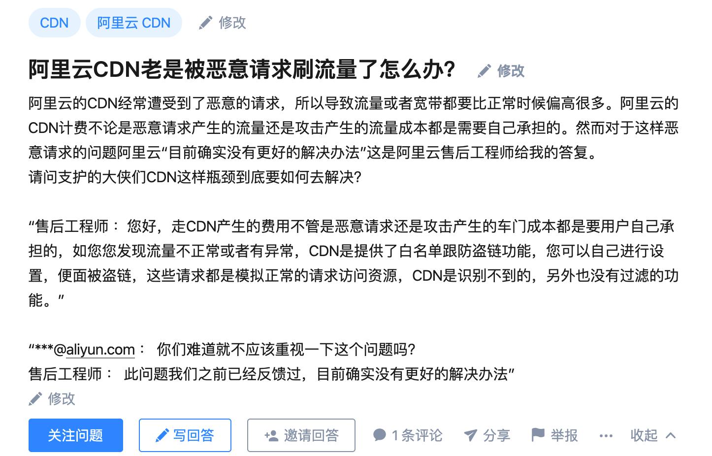 使用如下姿势预防阿里云 CDN 产生天价账单-米饭粑