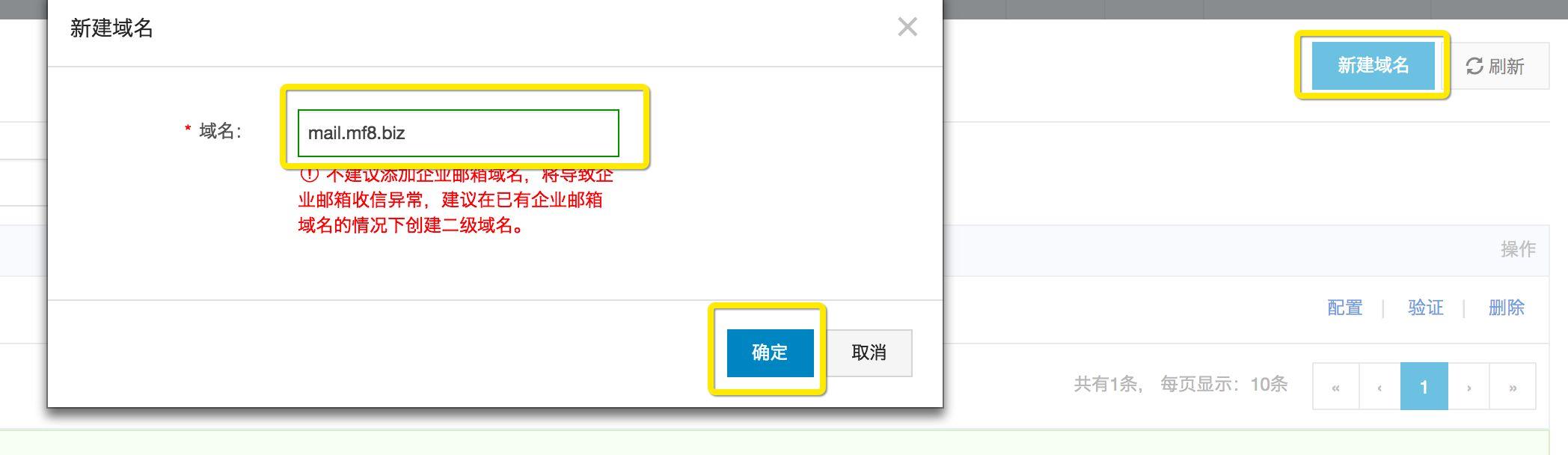 使用 MSMTP 实现服务器兼容第三方 SMTP-米饭粑