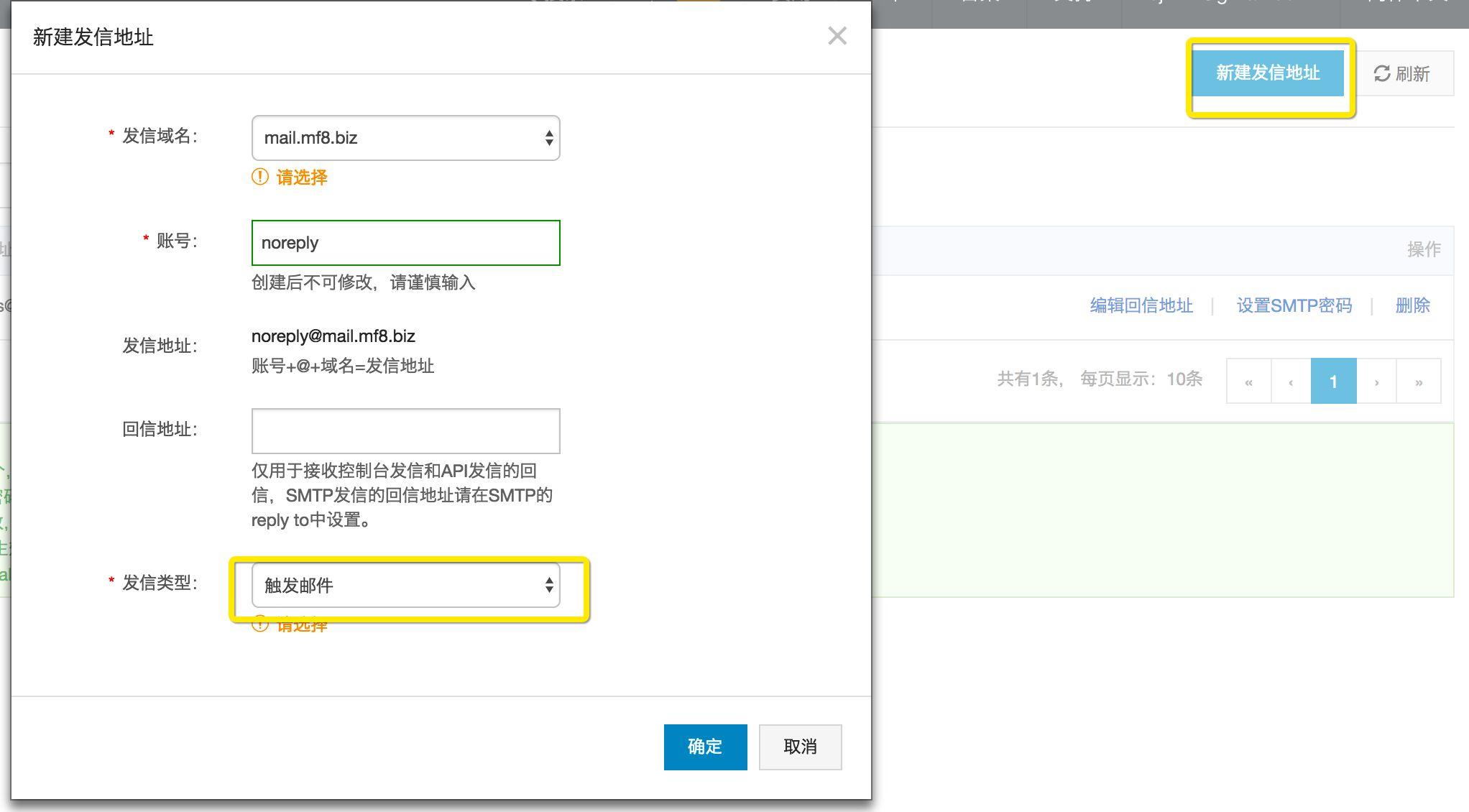 使用邮件推送服务设置 WP SMTP 发件-米饭粑