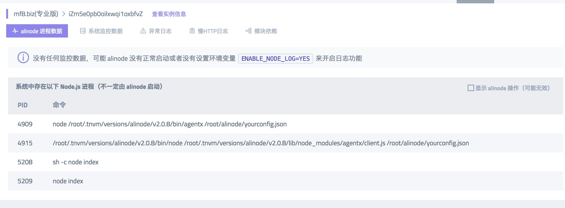 Alinode 阿里云出品的 Node.js 解决方案体验-米饭粑