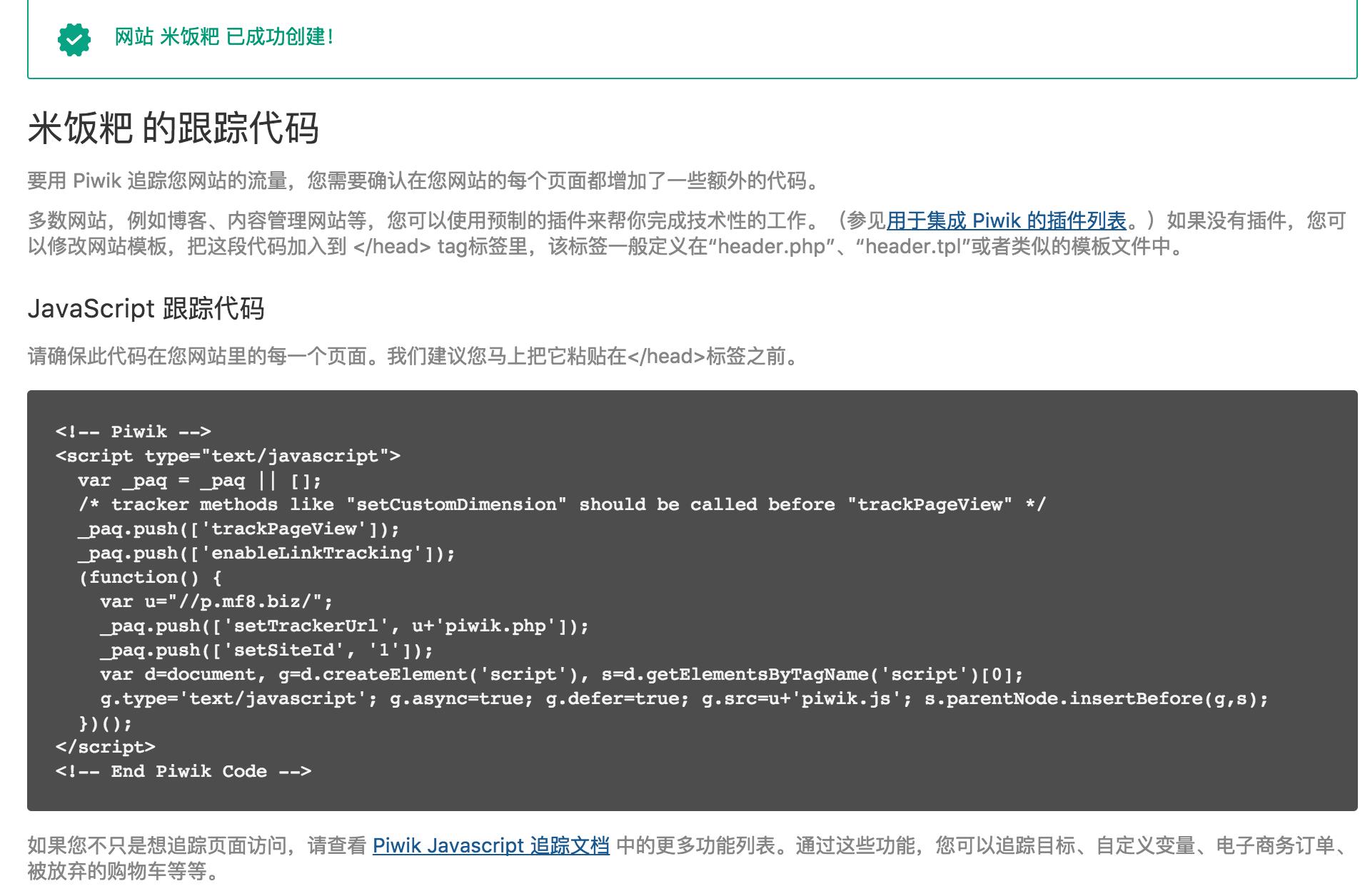 使用 Piwik 搭建一个自己的网站统计-米饭粑