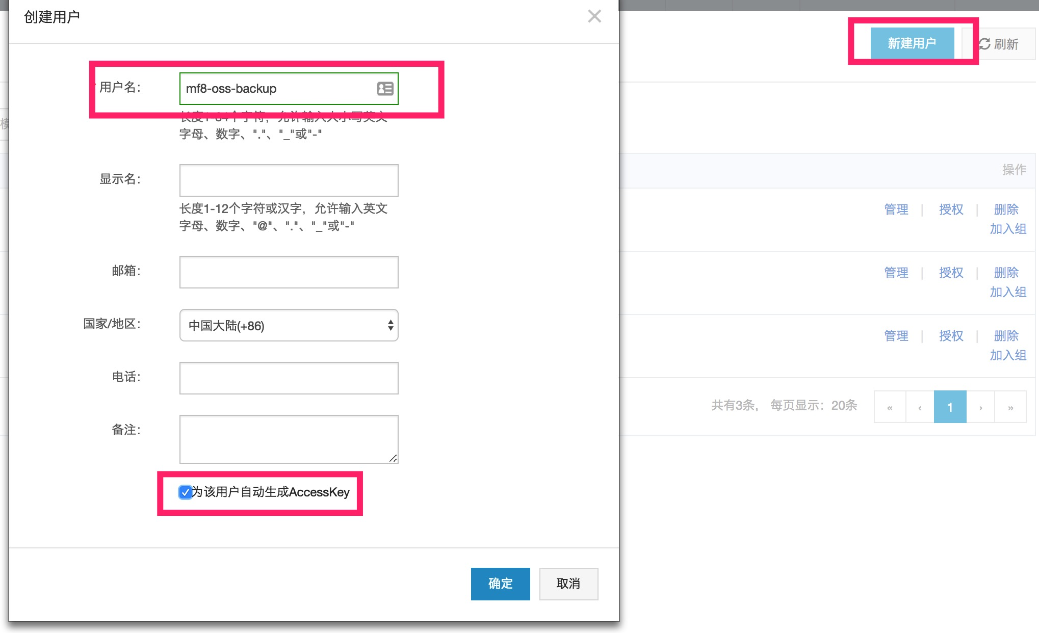 使用 AliCloud Duplicity 将服务器文件备份至 OSS-米饭粑