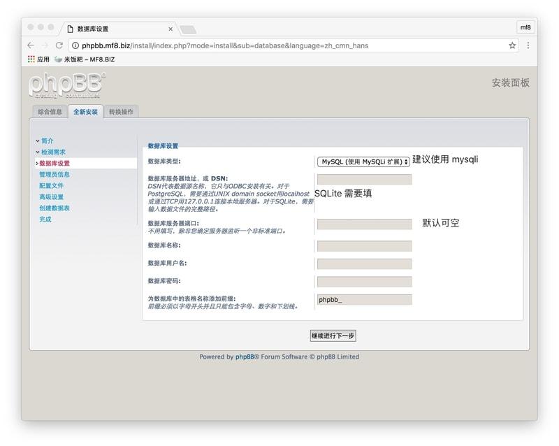 phpBB 专业稳定的 PHP 论坛程序-米饭粑