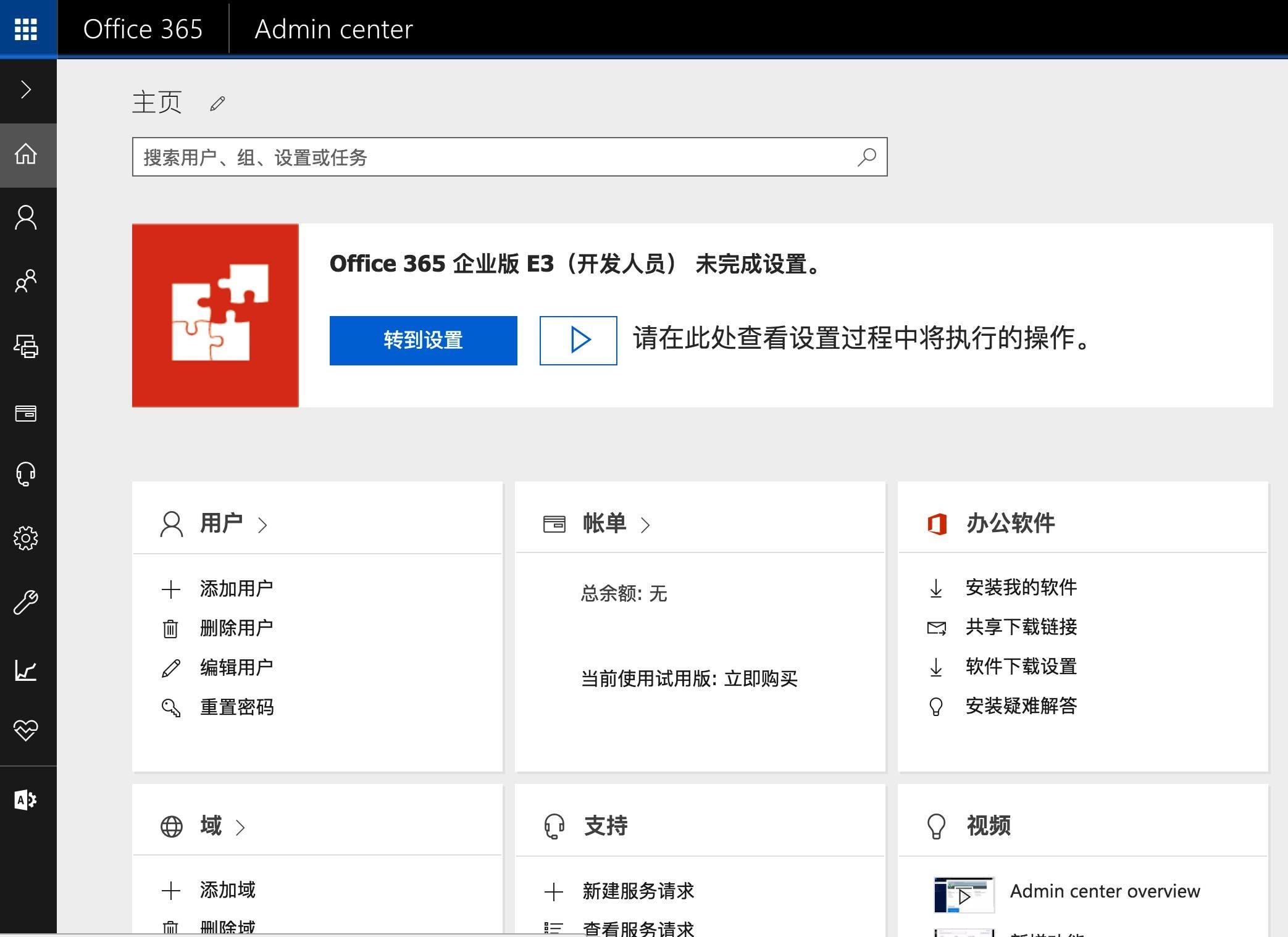 免费获取 Office 365 开发者订阅-米饭粑