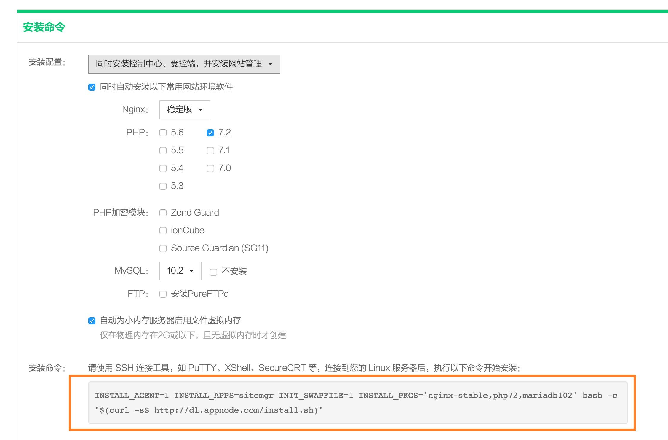 APPNode - 强大、便捷的高可用国产面板-米饭粑