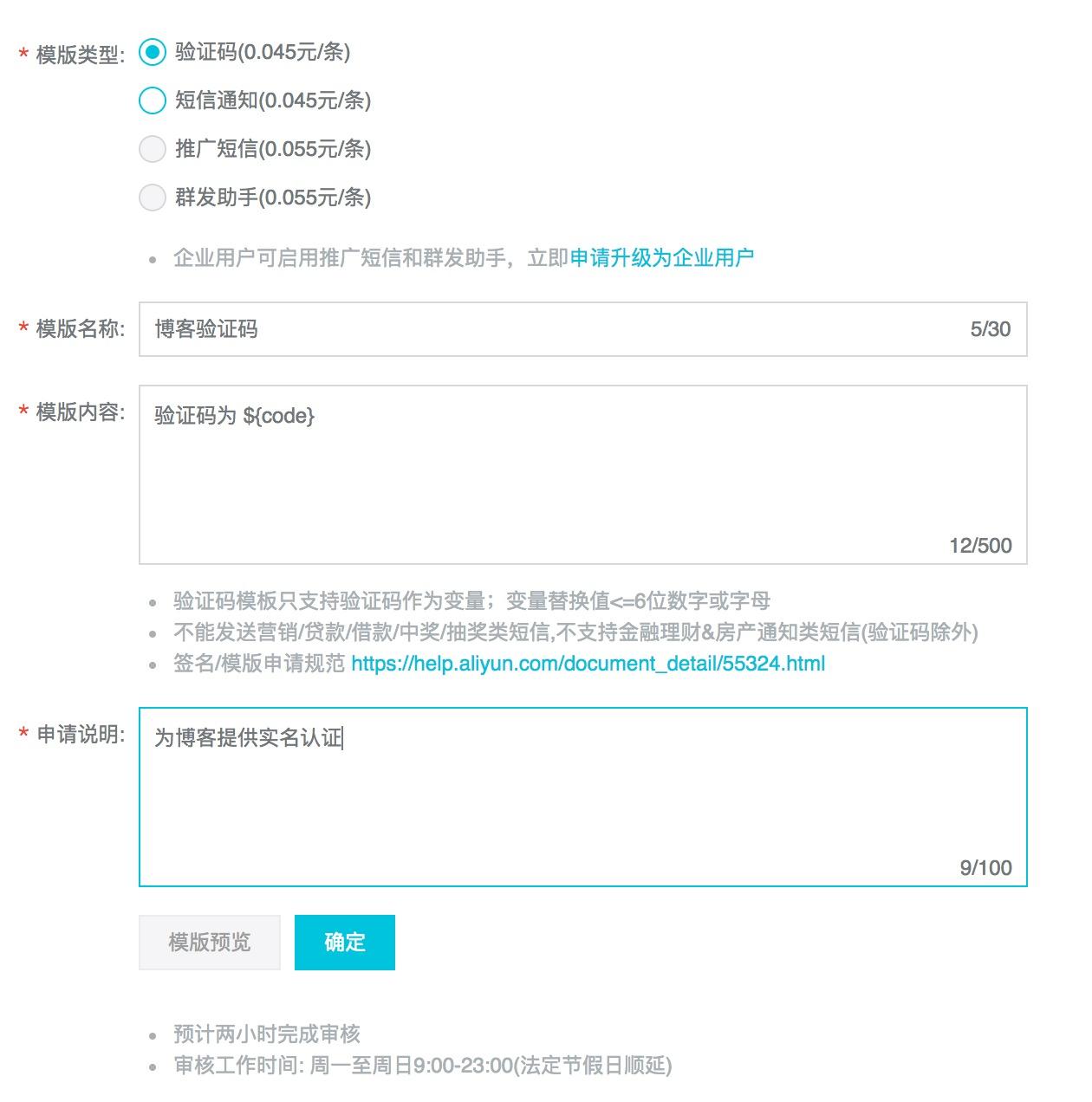 使用阿里云短信服务曲线实现 WP 评论实名-米饭粑