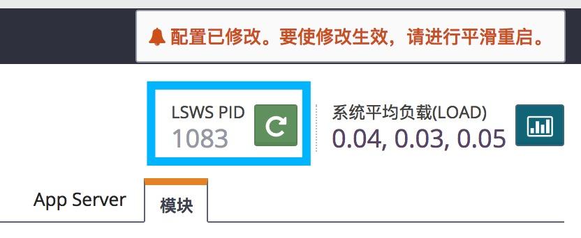 OpenLiteSpeed 安装并使用 PageSpeed-米饭粑