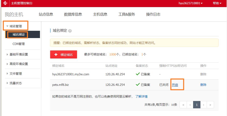 阿里云云虚拟主机终于可以开启原生 HTTPS 访问了-米饭粑