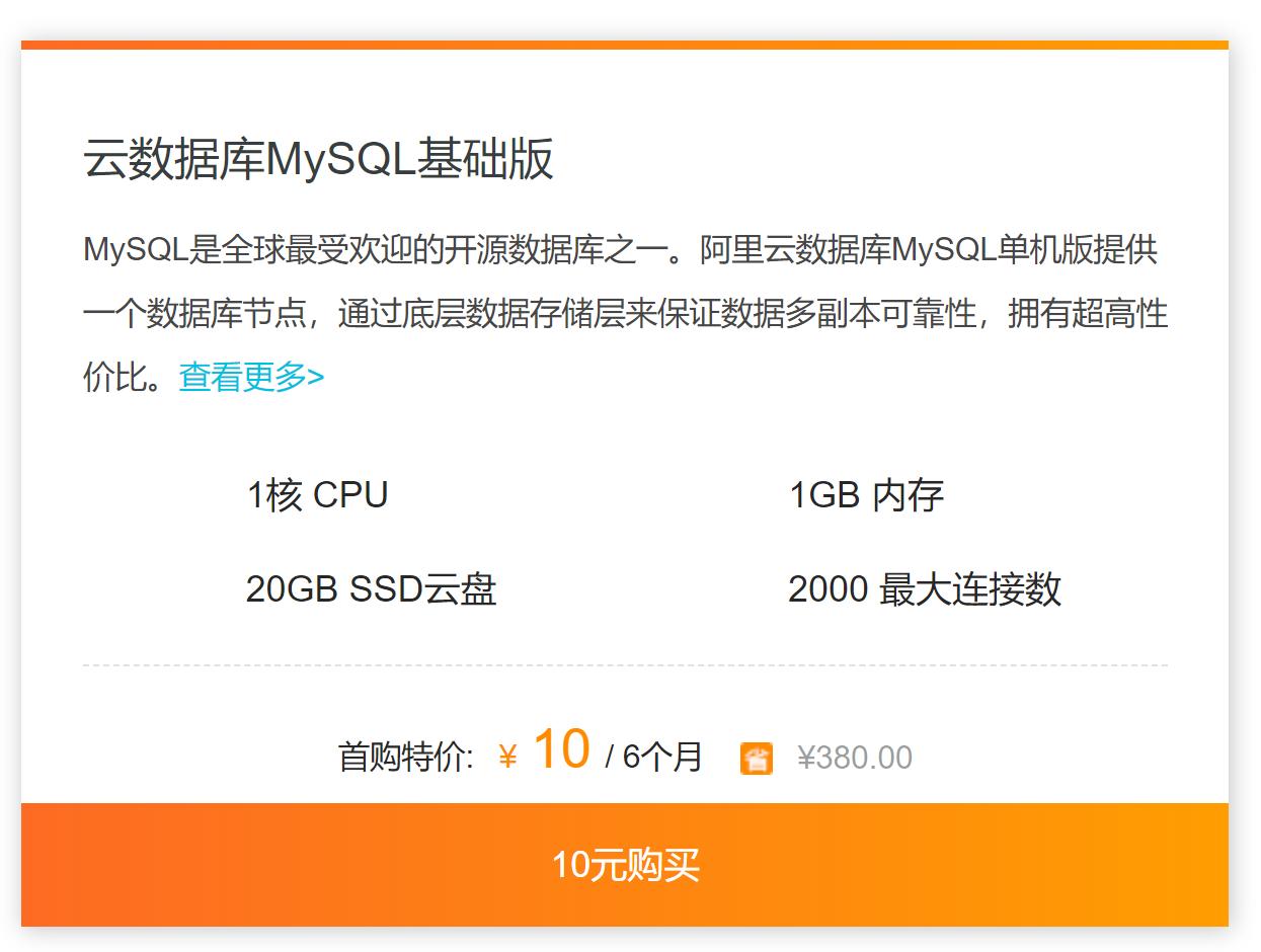 阿里云云数据库RDS版 - 1核1G首购半年仅需10元-米饭粑