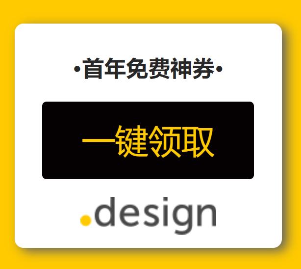 在阿里云免费领取一年 .design 域名-米饭粑
