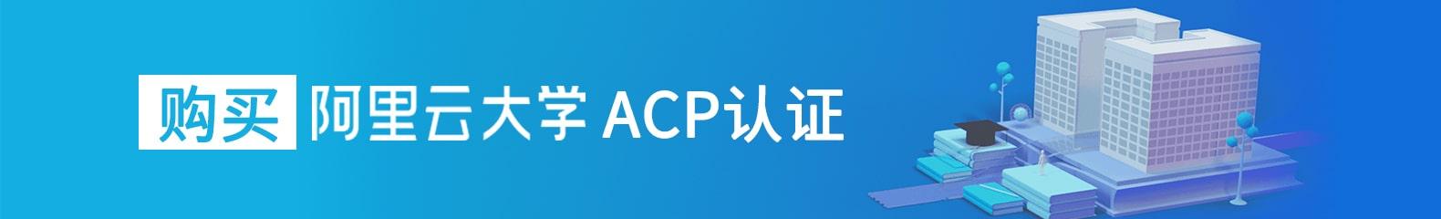 购买阿里云ACP