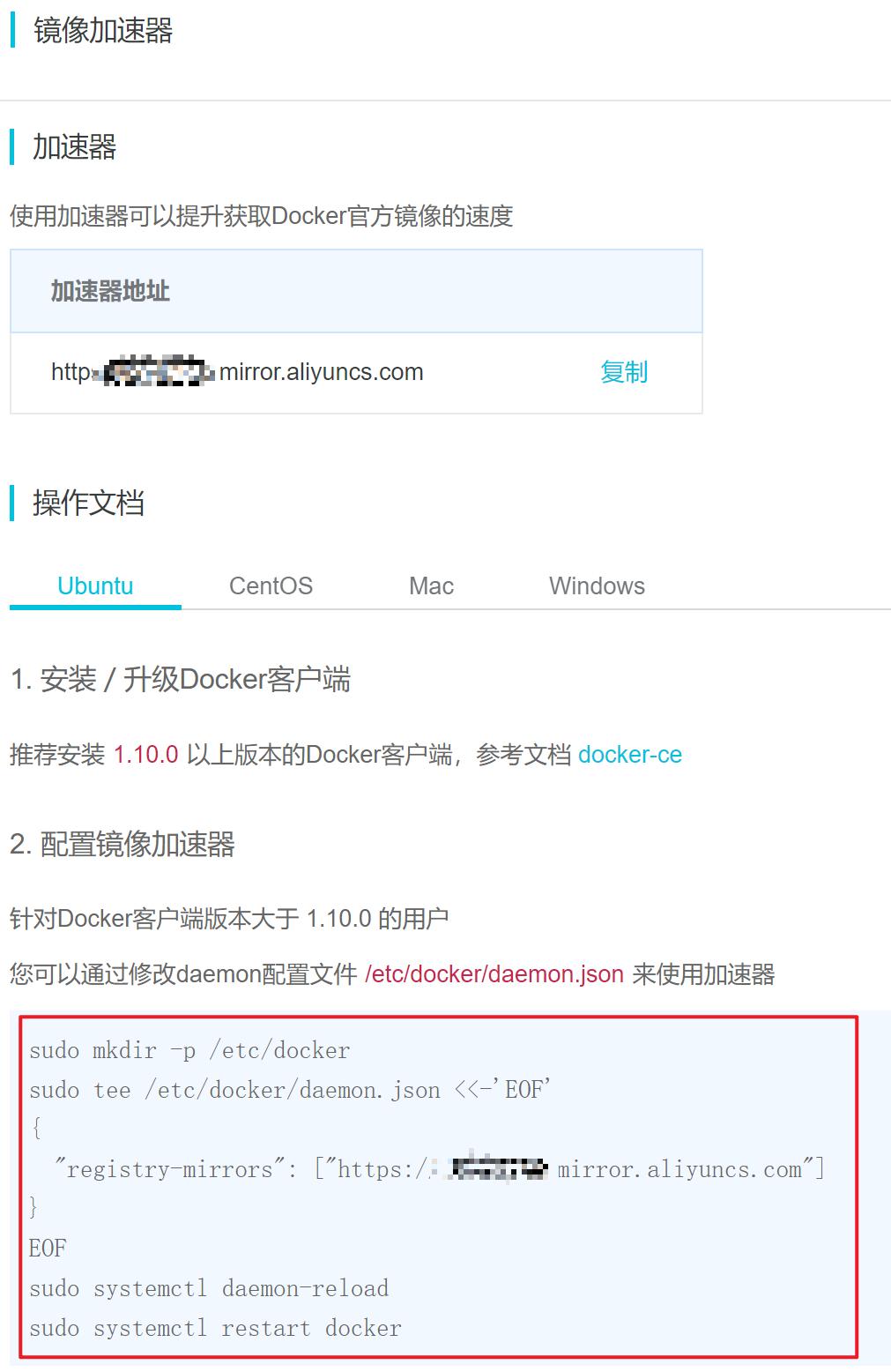 用国内软件源加速Docker-CE 安装– 米饭粑